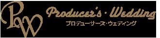 長野県長野市のオリジナルウェディング・結婚式ならプロデューサーズ・ウェディング